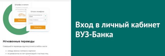 vuz-bank-1.jpg