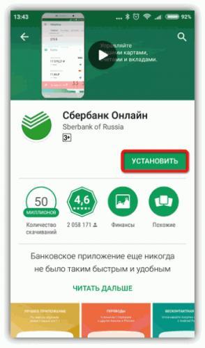 Sber1-min-stretch-350x595.png