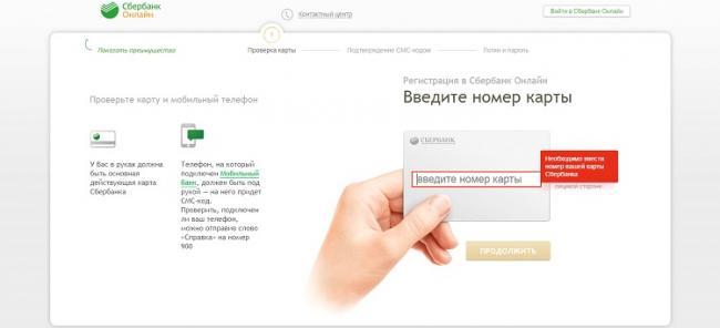 kak-zaregistrirovatsya-v-sberbank-onlajn2.jpg