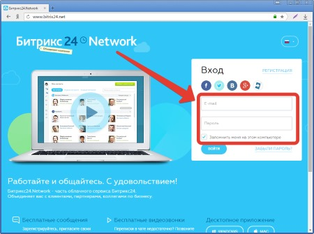 Битрикс24-Network.jpg