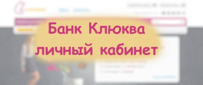 bank-klyukva-1.jpg