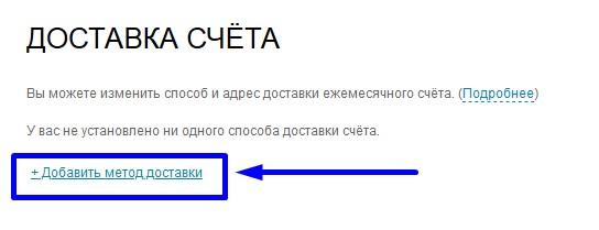 dobavit-metod-dostavki.jpg