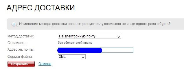 ustanovka-elektronnoi-pochty-dlya-dostavki-otchetov.jpg