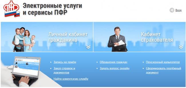 pensionnyy-fond-lichnyy-kabinet-1.png