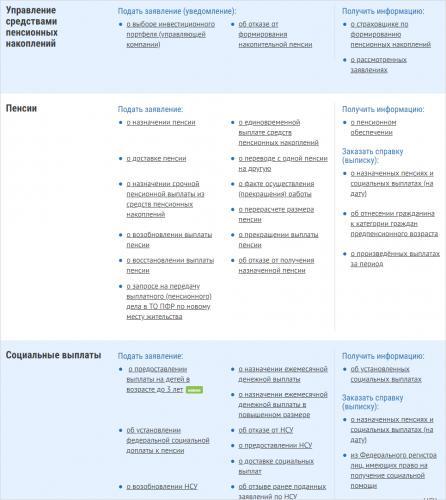 uslugi-pensionnogo-fonda-lichnyy-kabinet.png