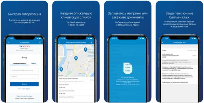 mobilnoe-prilozhenie-pfr-1.png