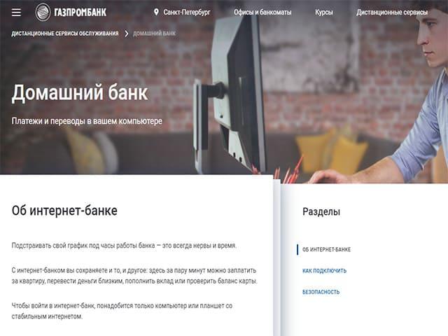 lichnyj_kabinet_v_gazprombanke1.jpg
