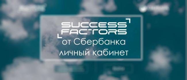 lichnyj-kabinet-success-factors-sberbank-registratsiya-v-sisteme-vozmozhnosti-akkaunta.jpg