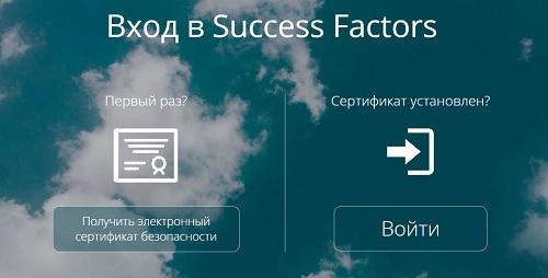 lichnyj-kabinet-success-factors-sberbank-registratsiya-v-sisteme-vozmozhnosti-akkaunta-2.jpg