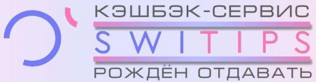 Кэшбек switips