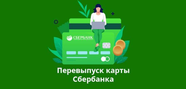 perevypusk-karty-sberbanka-cherez-sberbank-onlayn.jpg