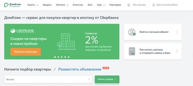 lichnyj-kabinet-domklik-ot-sberbanka.png