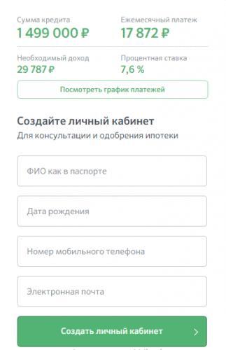 registraciya-v-sisteme-domklik.png