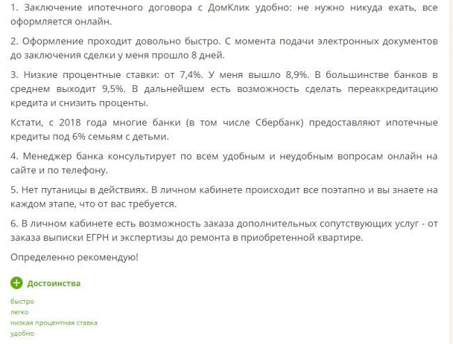 otzyvy-o-domklik-3.png