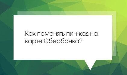 Zamena-pin-koda-kartyi-Sberbanka-neobhodima-esli.jpg