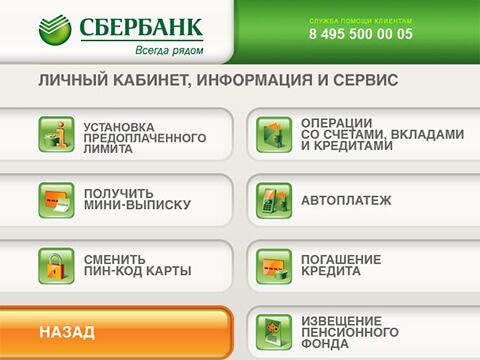 pomenyat-pin-kod-karty-sberbanka3.jpg