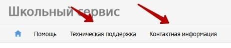 elektronnyj-dnevnik-ivanovo3.jpg