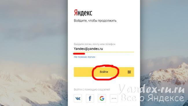 яндекс-почта-вход-в-личный-кабинет.jpg