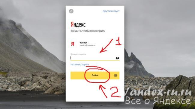 яндекс-почта-вход-на-мою-электронную-почту.jpg