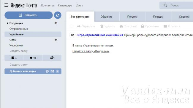 яндекс-почта-вход-в-почту-моя-страница.jpg