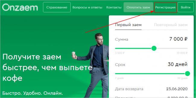 registratsiya-lichnogo-kabineta-1-1.png