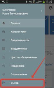 Vyhod_iz_lichnogo_kabineta_Gosuslug_1-185x300.jpg