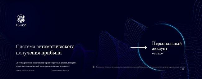 finikov-lickab2-650x255.jpg