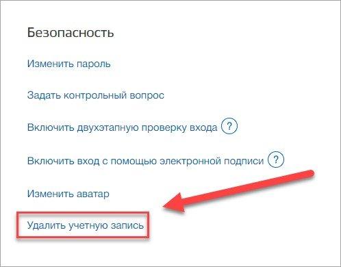 zareg-gosuslugi-4-498x390.jpg