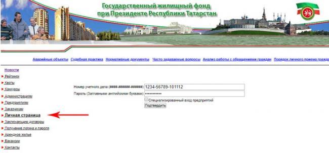 goszhilfond-pri-prezidente-rt-lichnaja-stranica-vhod.jpg