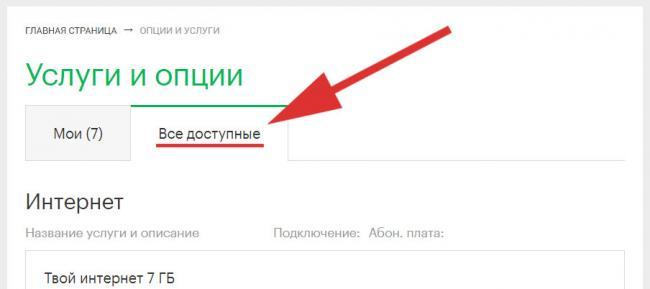 kak-zablokirovat-sim-kartu-megafon-v-lichnom-kabinete-2.jpg