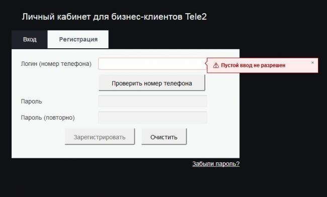 личный-кабинет-теле2-для-бизнес-клиентов.jpg