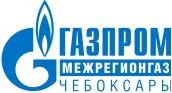 gazprom-mezhregiongaz-cheboksary-1.jpg
