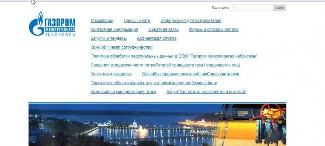 gazprom-mezhregiongaz-cheboksary-2-e1542962893340.jpg