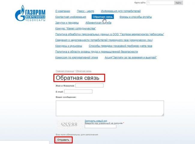 gazprom-mezhregiongaz-cheboksary-3-e1542962926950.jpg