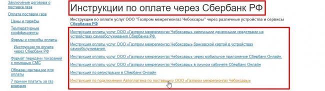 gazprom-mezhregiongaz-cheboksary-10-e1542963169662.jpg