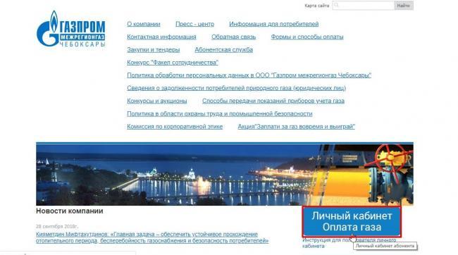 gazprom-mezhregiongaz-cheboksary-12-e1542963234767.jpg