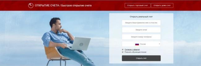 InstaForeks-lichnyj-kabinet-3.jpg