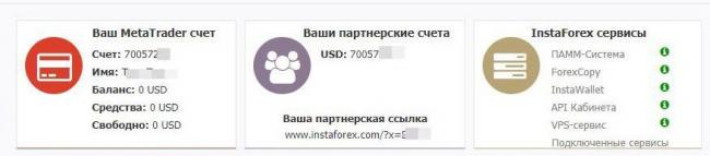 InstaForeks-lichnyj-kabinet-7.jpg
