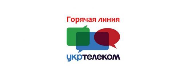 Goryachaya-liniya-Ukrtelekom.jpg