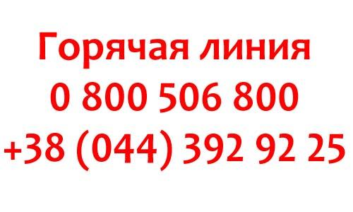 Kontakty-Ukrtelekom.jpg