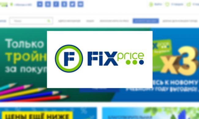 fix-price.1bdf0e061a2940efb5574cef187766df.jpg