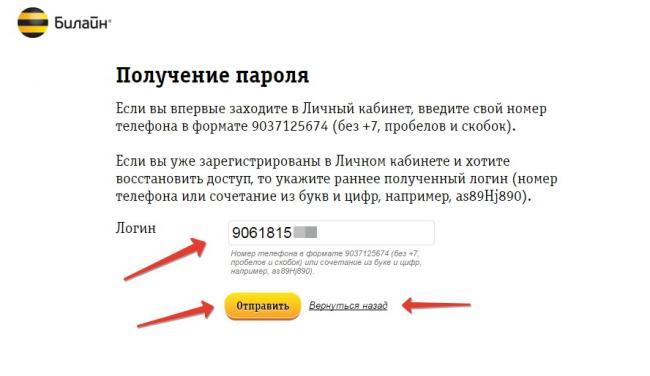 lichnyi_kabinet_vhod_1.jpg