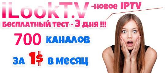 ilooktv-1.jpg
