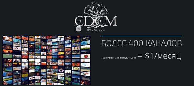 edem-1.jpg
