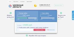 Udobnye-dengi-300x153.jpg