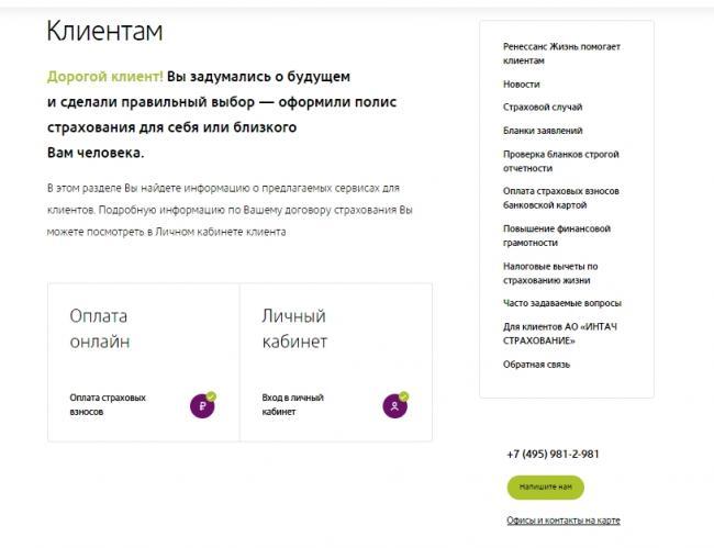 Vozmozhnosti-dlya-klientov-Renessans-ZHizn.jpg