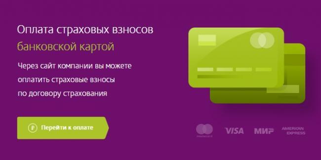 Oplata-strahovyh-vznosov-bankovskoj-kartoj.jpg