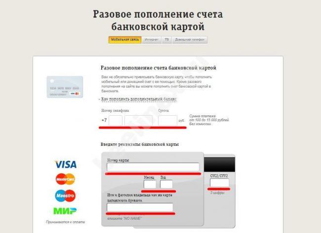 oplata-bankovskoj-kartoj-7.jpg