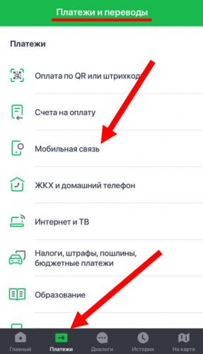 sberbank-online-1.png