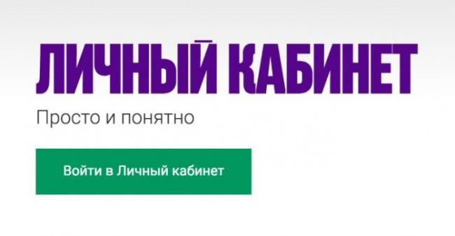 megafon-lichnyiy-kabinet-vhod-registratsiya-696x362.jpg